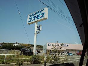 Photo: なんかちがう・・