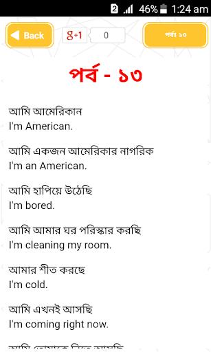 u09acu09beu0982u09b2u09be u09a5u09c7u0995u09c7 u0987u0982u09b0u09c7u099cu09bf Bangla to English Translation 3.6 screenshots 5
