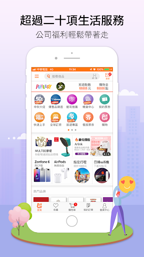 PayEasy企業福利網 screenshot 1