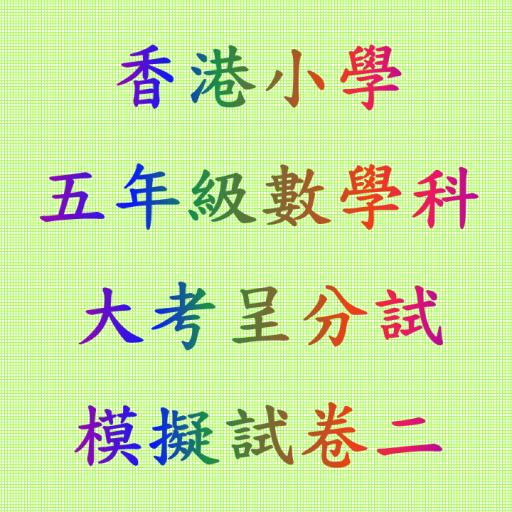 香港小學五年級數學科大考呈分試模擬試卷二 教育 App LOGO-硬是要APP