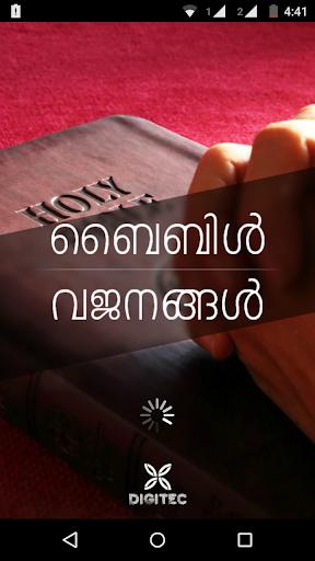 BibleVajanangal