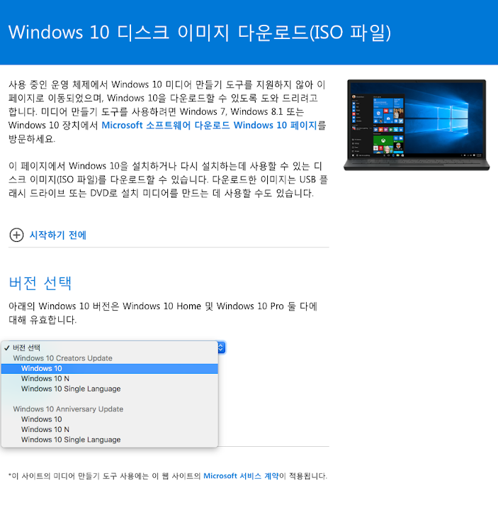 프리도스(free dos) 노트북에 윈도우10 설치 방법