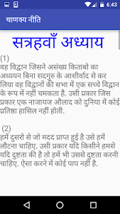 Chanakya Niti(Neeti) in Hindi screenshot 2