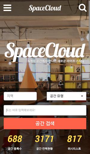 스페이스클라우드-모임공간 필요할 땐 SpaceCloud