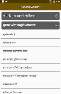 कानूनी अधिकार(Kanooni Adhikar) - náhled