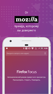 Firefox Focus: Приватный браузер Screenshot