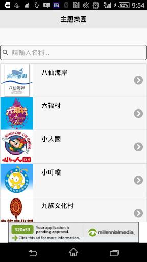 【免費旅遊App】主題樂園-APP點子