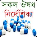 সকল ঔষধ নির্দেশিকা - Bangla Medicine List 1500+ icon