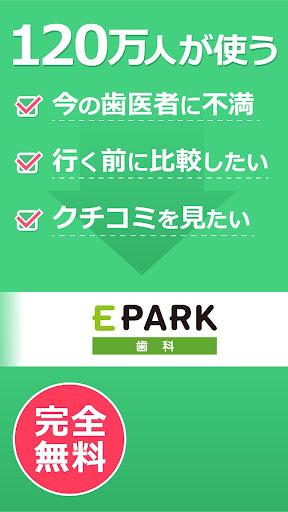 EPARK歯科 イーパーク 歯医者・歯科医院無料検索アプリ