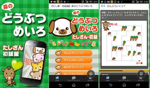 森のどうぶつめいろ【たし算初級】子供向け無料人気ゲームアプリ