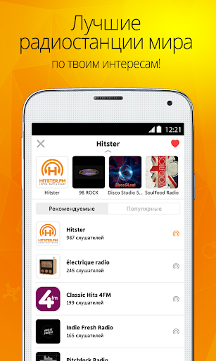 Музыка на радио - HITSTER.FM для планшетов на Android