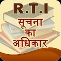 RTI in Hindi icon