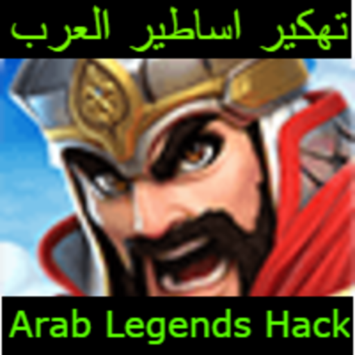 تهكير اساطير العرب - Simulator screenshot 1