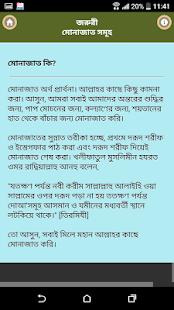 জরুরী মোনাজাত সমূহ - joruri monajat somuho - náhled