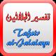 Tafsir Jalalayn (Indonesian) (app)