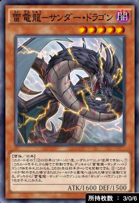 雷電龍サンダー・ドラゴン