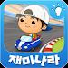 재미나라-구구단 레이싱 icon