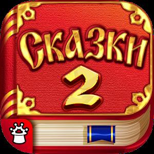 Мир Сказок 2! Сказки для детей for PC and MAC