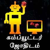 Computer Josiyam - Future Prediction by Agathiyar