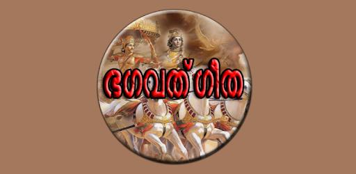 MALAYALAM BHAGAVATGITHA - Apps on Google Play