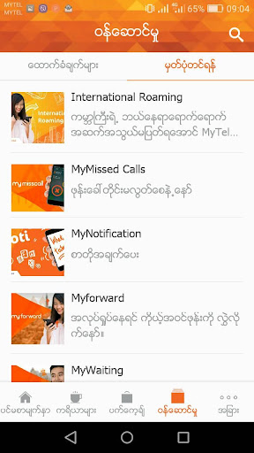 My Mytel 1.0.0 screenshots 3