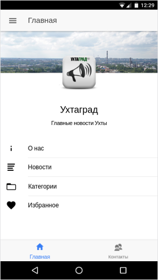 Новости Ухты - Ухтаград 2.1- screenshot
