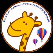 English SchoolイマジンJAPAN荻窪児童園