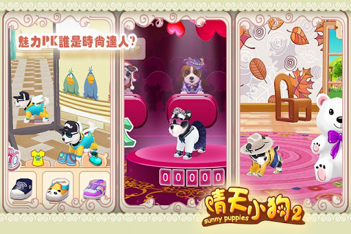 晴天小狗2 1.0.39 screenshots 1