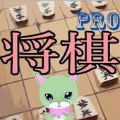 猫と学ぶ将棋の定跡Pro