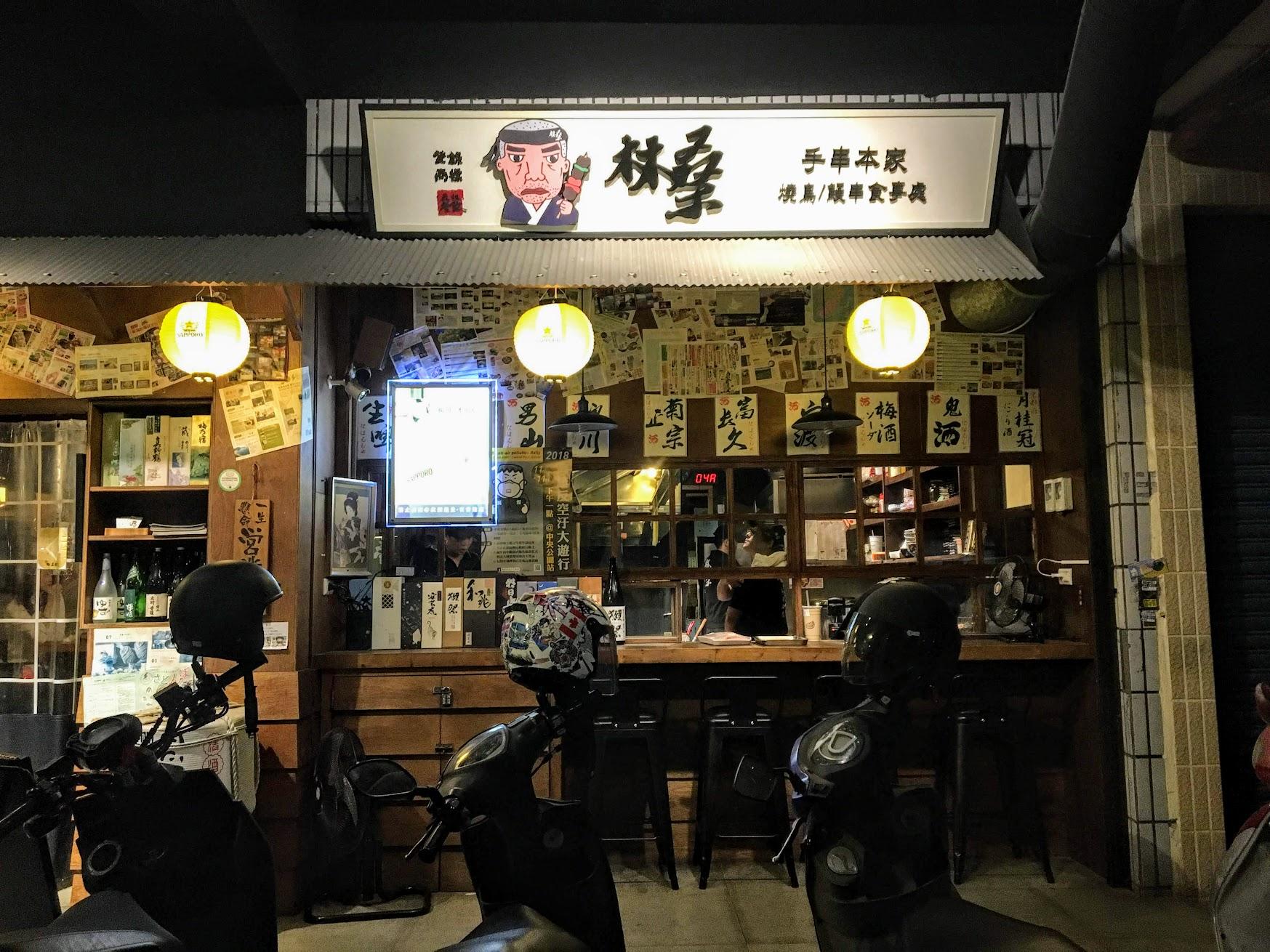林桑手串本家,乍看之下䅰有日式居酒屋風格XD