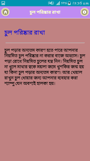 চুল পড়ার সমাধান app (apk) free download for Android/PC/Windows screenshot