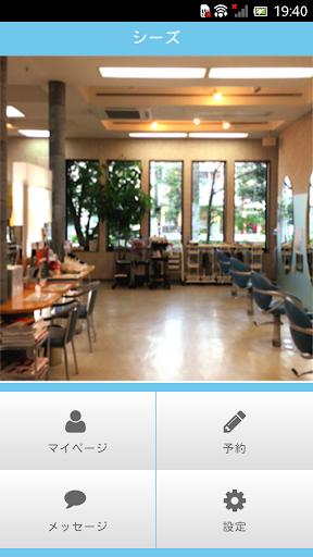 姶良市の美容室 シーズ(SEEDS)の公式アプリ
