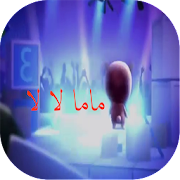 App اغنية ماما لالا APK for Windows Phone