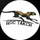 Download ДОС Такси For PC Windows and Mac