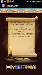 Hindi Shayari- screenshot thumbnail