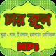 চার কুল সূরা অডিও Download on Windows