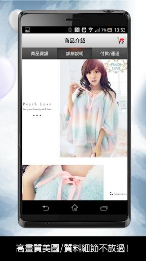 玩購物App|蜜桃洋房:女性私著館,日系睡衣、性感睡衣、激瘦馬甲免費|APP試玩