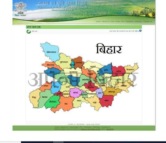 ApnaKhata Bihar Official Portal, apnakhata
