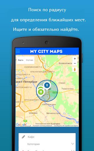 地图我的地图及导航