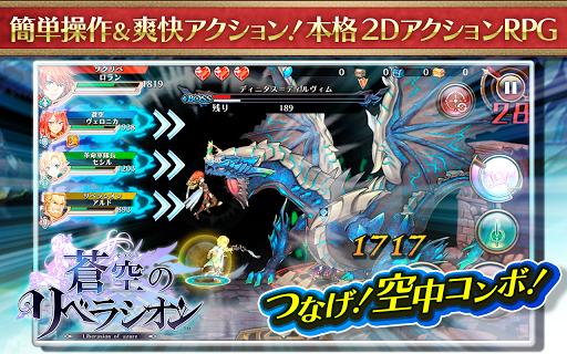 蒼空のリベラシオン【協力2DアクションRPG】