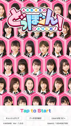 The AKB48's Dobon! apkmr screenshots 1