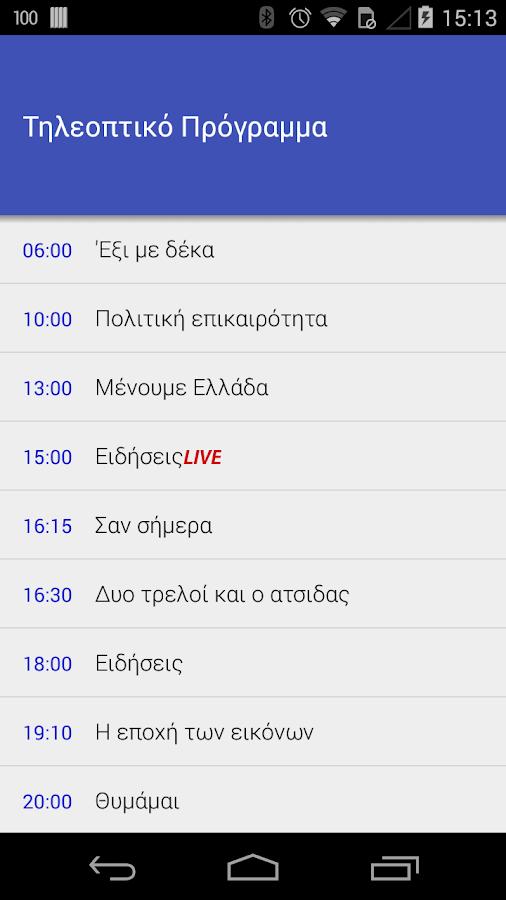 Πρόγραμμα Χαζοκούτι - screenshot