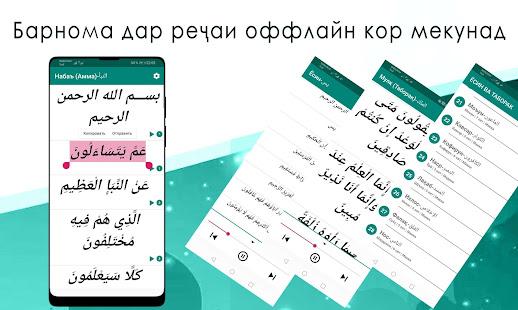 Download ЁСИН ВА ТАБОРАК, СУРАҲОИ МАЙДА АЗ ҚУРЪОНИ КАРИМ. For PC Windows and Mac apk screenshot 5