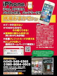 iphone修理携帯おまかせクン