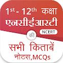 NCERT Hindi Books, Notes, MCQs icon