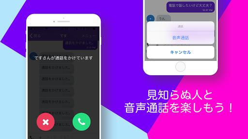 RandomChat - Enjoy chatting with people in Japan screenshots 3