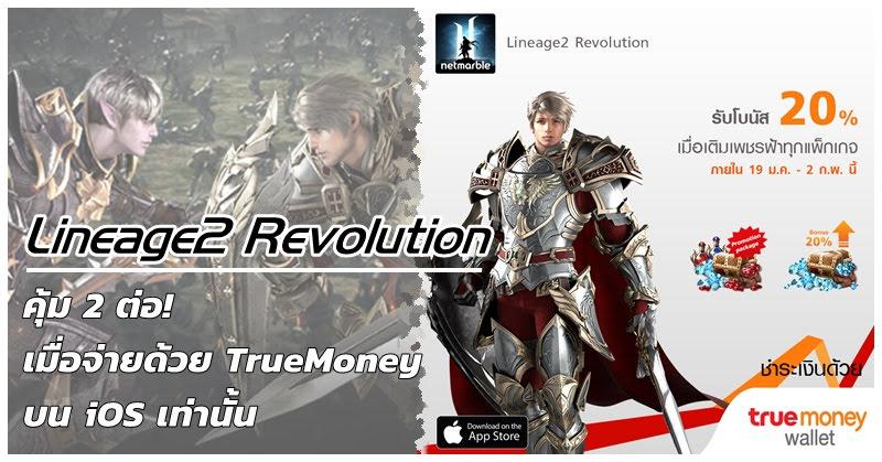 [Lineage2 Revolution] รับสิทธิคุ้ม 2 ต่อ เมื่อจ่ายด้วย TrueMoney บน iOS