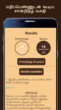 General Knowledge in Tamil 15.0 screenshot 709117