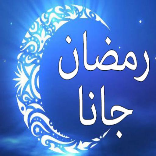 娛樂App|خلفيات ورسائل شهر رمضان LOGO-3C達人阿輝的APP