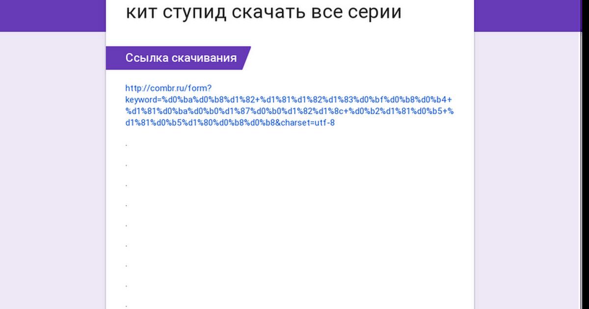 скачать видео дурацкий русский все серии на телефон